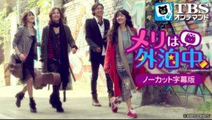 韓国ドラマ|メリは外泊中を日本語字幕で見れる無料動画配信サービス
