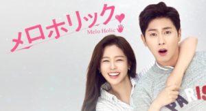 韓国ドラマ|メロホリックを日本語字幕で見れる無料動画配信サービス