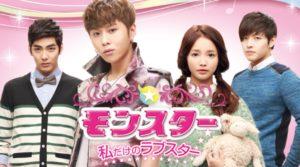 韓国ドラマ|モンスター私だけのラブスターを日本語字幕で見れる無料動画配信サービス