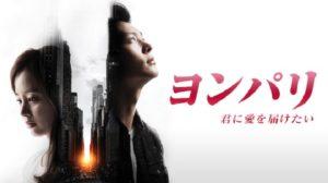 韓国ドラマ|ヨンパリを日本語字幕で見れる無料動画配信サービス
