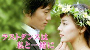 韓国ドラマ ラストダンスは私と一緒にを日本語字幕で見れる無料動画配信サービス