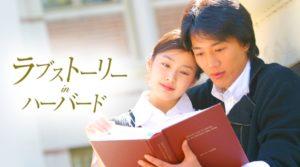 韓国ドラマ|ラブストーリーインハーバードを日本語字幕で見れる無料動画配信サービス