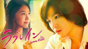 韓国ドラマ ラブレインを日本語字幕で見れる無料動画配信サービス