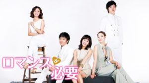 韓国ドラマ ロマンスが必要を日本語字幕で見れる無料動画配信サービス