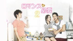 韓国ドラマ ロマンスが必要2を日本語字幕で見れる無料動画配信サービス