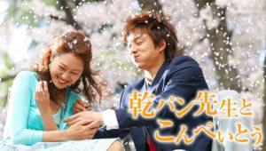 韓国ドラマ|乾パン先生とこんぺいとうを日本語字幕で見れる無料動画配信サービス
