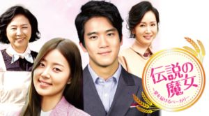 韓国ドラマ|伝説の魔女を日本語字幕で見れる無料動画配信サービス