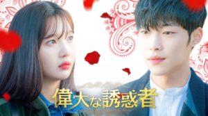 韓国ドラマ|偉大な誘惑者を日本語字幕で見れる無料動画配信サービス