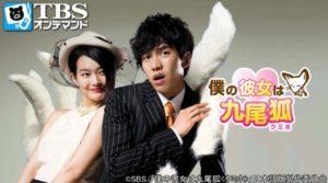 韓国ドラマ|僕の彼女は九尾狐<クミホ>を日本語字幕で見れる無料動画配信サービス