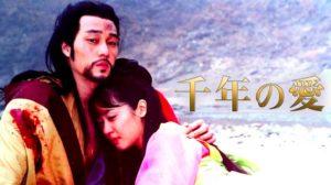 韓国ドラマ 千年の愛を日本語字幕で見れる無料動画配信サービス
