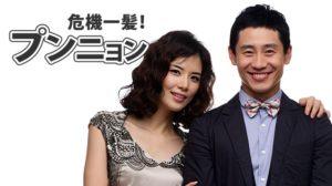 韓国ドラマ|危機一髪プンニョンマンションを日本語字幕で見れる無料動画配信サービス
