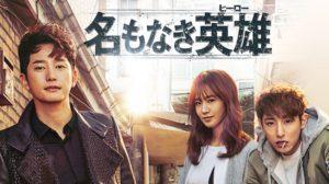 韓国ドラマ|名もなき英雄<ヒーロー>を日本語字幕で見れる無料動画配信サービス