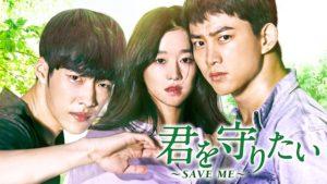 韓国ドラマ|君を守りたいSAVE MEを日本語字幕で見れる無料動画配信サービス