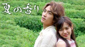 韓国ドラマ|夏の香りを日本語字幕で見れる無料動画配信サービス
