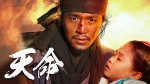 韓国ドラマ|天命を日本語字幕で見れる無料動画配信サービス