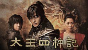 韓国ドラマ 太王四神記を日本語字幕で見れる無料動画配信サービス