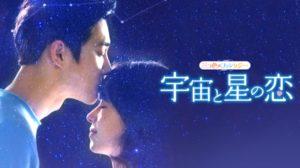 韓国ドラマ|宇宙と星の恋三つ色のファンタジーを日本語字幕で見れる無料動画配信サービス
