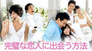 韓国ドラマ|完璧な恋人に出会う方法を日本語字幕で見れる無料動画配信サービス