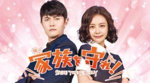 韓国ドラマ|家族を守れを日本語字幕で見れる無料動画配信サービス