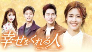 韓国ドラマ 幸せをくれる人を日本語字幕で見れる無料動画配信サービス