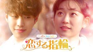 韓国ドラマ|恋する指輪三つ色のファンタジーを日本語字幕で見れる無料動画配信サービス