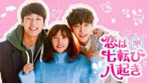 韓国ドラマ 恋は七転び八起きを日本語字幕で見れる無料動画配信サービス
