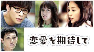 韓国ドラマ|恋愛を期待してを日本語字幕で見れる無料動画配信サービス