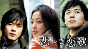 韓国ドラマ 悲しき恋歌を日本語字幕で見れる無料動画配信サービス
