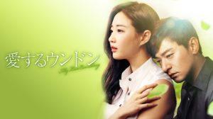 韓国ドラマ|愛するウンドンを日本語字幕で見れる無料動画配信サービス