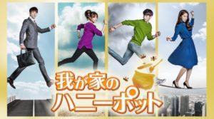 韓国ドラマ|我が家のハニーポットを日本語字幕で見れる無料動画配信サービス
