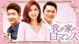 韓国ドラマ|我が家のロマンスを日本語字幕で見れる無料動画配信サービス