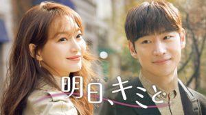 韓国ドラマ|明日キミとを日本語字幕で見れる無料動画配信サービス