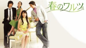 韓国ドラマ|春のワルツを日本語字幕で見れる無料動画配信サービス