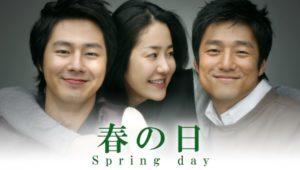 韓国ドラマ|春の日を日本語字幕で見れる無料動画配信サービス
