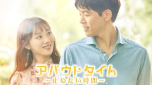 韓国ドラマ|止めたい時間アバウトタイムを日本語字幕で見れる無料動画配信サービス