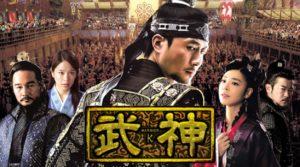 韓国ドラマ 武神を日本語字幕で見れる無料動画配信サービス