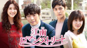 韓国ドラマ|江南ロマンストリートを日本語字幕で見れる無料動画配信サービス