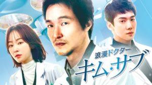 韓国ドラマ|浪漫ドクターキムサブを日本語字幕で見れる無料動画配信サービス