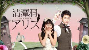 韓国ドラマ|清潭洞(チョンダムドン)アリスを日本語字幕で見れる無料動画配信サービス