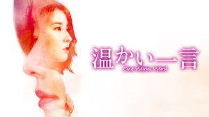 韓国ドラマ 温かい一言を日本語字幕で見れる無料動画配信サービス