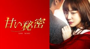 韓国ドラマ 甘い秘密を日本語字幕で見れる無料動画配信サービス