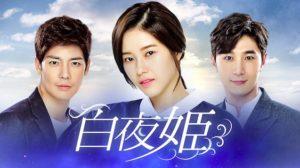 韓国ドラマ|白夜姫を日本語字幕で見れる無料動画配信サービス
