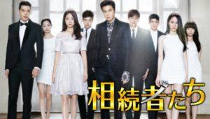 韓国ドラマ|相続者たちを日本語字幕で見れる無料動画配信サービス