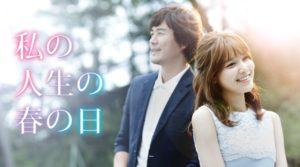 韓国ドラマ|私の人生の春の日を日本語字幕で見れる無料動画配信サービス