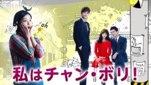 韓国ドラマ|私はチャンボリを日本語字幕で見れる無料動画配信サービス