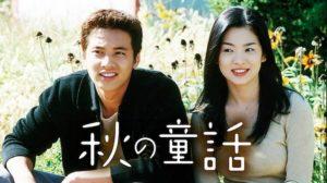 韓国ドラマ|秋の童話を日本語字幕で見れる無料動画配信サービス