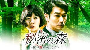 韓国ドラマ|秘密の森を日本語字幕で見れる無料動画配信サービス