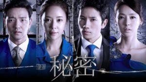 韓国ドラマ|秘密を日本語字幕で見れる無料動画配信サービス