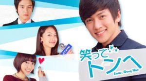 韓国ドラマ|笑ってトンヘを日本語字幕で見れる無料動画配信サービス