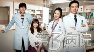 韓国ドラマ|第3病院を日本語字幕で見れる無料動画配信サービス
